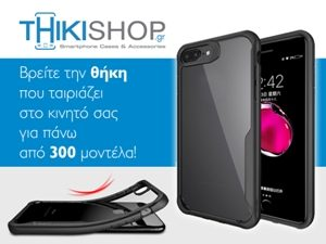 thikes iphone